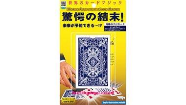 Super Prediction Card by Tenyo Magic - Trick