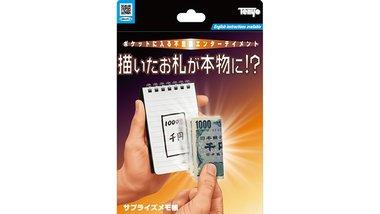 Note A Bill 2020 by Tenyo Magic - Trick
